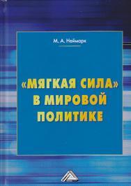 «Мягкая сила» в мировой политике ISBN 978-5-394-03317-9