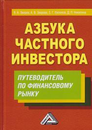 Азбука частного инвестора: Путеводитель по финансовому рынку ISBN 978-5-394-03325-4