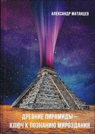 Древние пирамиды – ключ к познанию мироздания ISBN 978-5-394-03331-5