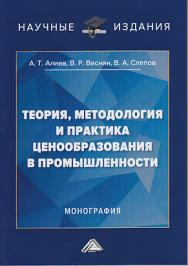 Теория, методология и практика ценообразования в промышленности ISBN 978-5-394-03358-2