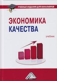 Экономика качества ISBN 978-5-394-03359-9