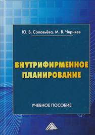 Внутрифирменное планирование ISBN 978-5-394-03371-1