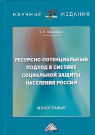 Ресурсно-потенциальный подход в системе социальной защиты населения России ISBN 978-5-394-03396-4