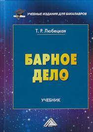 Барное дело: Учебник для бакалавров ISBN 978-5-394-03403-9