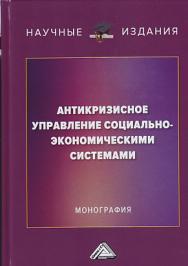 Антикризисное управление социально-экономическими системами ISBN 978-5-394-03407-7