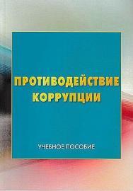Противодействие коррупции ISBN 978-5-394-03414-5
