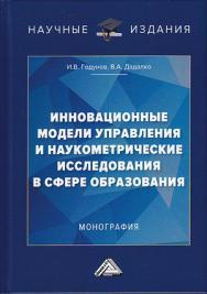 Инновационные модели управления и наукометрические исследования в сфере образования ISBN 978-5-394-03415-2