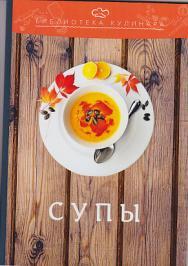 Супы ISBN 978-5-394-03418-3