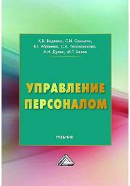 Управление персоналом ISBN 978-5-394-03444-2