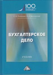 Бухгалтерское дело: Учебник для бакалавров ISBN 978-5-394-03671-2