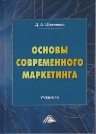Основы современного маркетинга: Учебник. — 2-е изд., перераб. и доп. ISBN 978-5-394-03977-5