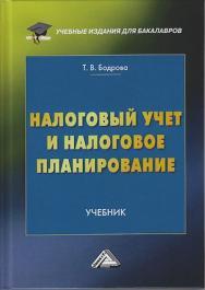 Налоговый учет и налоговое планирование: Учебник для бакалавров. — 2-е изд., испр. ISBN 978-5-394-04137-2