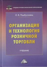 Организация и технология розничной торговли : учебник. — 2-е изд. ISBN 978-5-394-04187-7