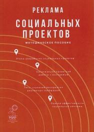 Реклама социальных проектов: Методическое пособие. — 3-е изд. ISBN 978-5-394-04242-3