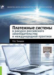 Платежные системы в ракурсе российского законодательства и международной практики : монография ISBN 978-5-406-03615-0