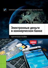Электронные деньги в коммерческом банке : практическое пособие ISBN 978-5-406-04397-4