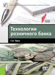 Технологии розничного банка ISBN 978-5-406-04421-6