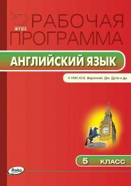 Рабочая программа по английскому языку. 5 класс. – 3-е изд., эл. – (Рабочие программы) ISBN 978-5-408-04785-7