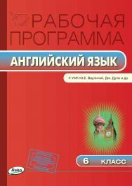 Рабочая программа по английскому языку. 6 класс. – 3-е изд., эл. – (Рабочие программы) ISBN 978-5-408-04786-4