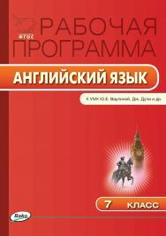Рабочая программа по английскому языку. 7 класс. – 2-е изд., эл.  – (Рабочие программы) ISBN 978-5-408-04787-1