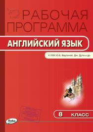 Рабочая программа по английскому языку. 8 класс. – 2-е изд., эл. – (Рабочие программы) ISBN 978-5-408-04788-8