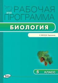 Рабочая программа по биологии. 5 класс. – 3-е изд., эл. – (Рабочие программы) ISBN 978-5-408-04789-5