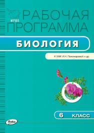 Рабочая программа по биологии. 6 класс. – 3-е изд., эл. – (Рабочие программы). ISBN 978-5-408-04794-9