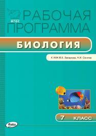 Рабочая программа по биологии. 7 класс. – 2-е изд., эл. – (Рабочие программы). ISBN 978-5-408-04796-3