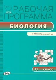 Рабочая программа по биологии. 8 класс. – 2-е изд., эл.– (Рабочие программы). ISBN 978-5-408-04801-4