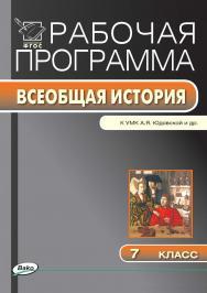 Рабочая программа по истории Нового времени. 7 класс. – 2-е изд., эл. – (Рабочие программы). ISBN 978-5-408-04812-0