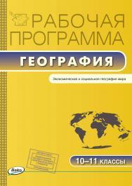 Рабочая программа по географии. 10–11 классы. – 2-е изд., эл. – (Рабочие программы). ISBN 978-5-408-04814-4