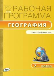 Рабочая программа по географии. 7 класс. – 2-е изд., эл. – (Рабочие программы). ISBN 978-5-408-04818-2