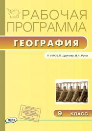 Рабочая программа по географии. 9 класс. – 2-е изд., эл.  – (Рабочие программы). ISBN 978-5-408-04820-5