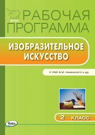 Рабочая программа по изобразительному искусству. 2 класс. – 2-е изд., эл.  – (Рабочие программы). ISBN 978-5-408-04824-3