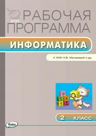Рабочая программа по информатике. 2 класс. – 2-е изд., эл. – (Рабочие программы). ISBN 978-5-408-04827-4