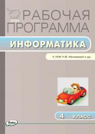 Рабочая программа по информатике. 4 класс. – 2-е изд., эл. – (Рабочие программы). ISBN 978-5-408-04829-8