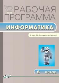 Рабочая программа по информатике. 6 класс. – 2-е изд., эл.  – (Рабочие программы). ISBN 978-5-408-04831-1