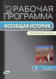 Рабочая программа по истории Средних веков. 6 класс. – 2-е изд., эл. – (Рабочие программы). ISBN 978-5-408-04837-3