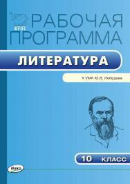 Рабочая программа по литературе. 10 класс. – 2-е изд., эл. – (Рабочие программы). ISBN 978-5-408-04839-7