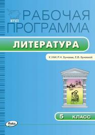 Рабочая программа по литературе. 5 класс. – 2-е изд., эл.  – (Рабочие программы). ISBN 978-5-408-04840-3