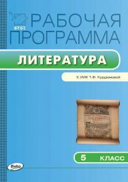 Рабочая программа по литературе. 5 класс. – 2-е изд., эл.  – (Рабочие программы). ISBN 978-5-408-04842-7