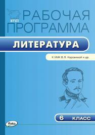 Рабочая программа по литературе. 6 класс. – 3-е изд., эл.  – (Рабочие программы). ISBN 978-5-408-04843-4