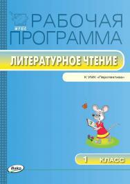 Рабочая программа по литературному чтению. 1 класс. – 2-е изд., эл. – (Рабочие программы). ISBN 978-5-408-04847-2