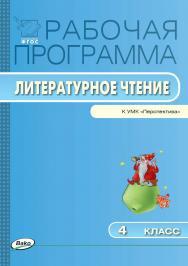 Рабочая программа по литературному чтению. 4 класс. – 2-е изд., эл.  – (Рабочие программы). ISBN 978-5-408-04850-2
