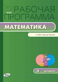 Рабочая программа по математике. 3 класс. – 2-е изд., эл.– (Рабочие программы). ISBN 978-5-408-04857-1