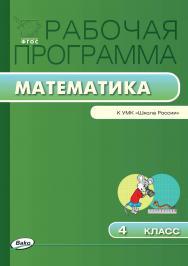 Рабочая программа по математике. 4 класс. – 2-е изд., эл. – (Рабочие программы). ISBN 978-5-408-04859-5