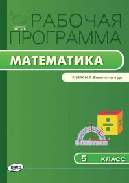 Рабочая программа по математике. 5 класс. – 2-е изд., эл.  – (Рабочие программы). ISBN 978-5-408-04860-1