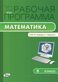 Рабочая программа по математике. 5 класс. – 2-е изд., эл.– (Рабочие программы). ISBN 978-5-408-04861-8