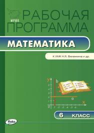 Рабочая программа по математике. 6 класса. – 3-е изд., эл.  – (Рабочие программы). ISBN 978-5-408-04862-5