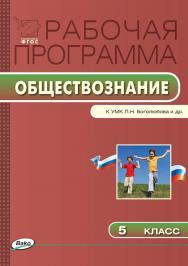 Рабочая программа по обществознанию. 5 класс. – 2-е изд., эл.   – (Рабочие программы). ISBN 978-5-408-04865-6